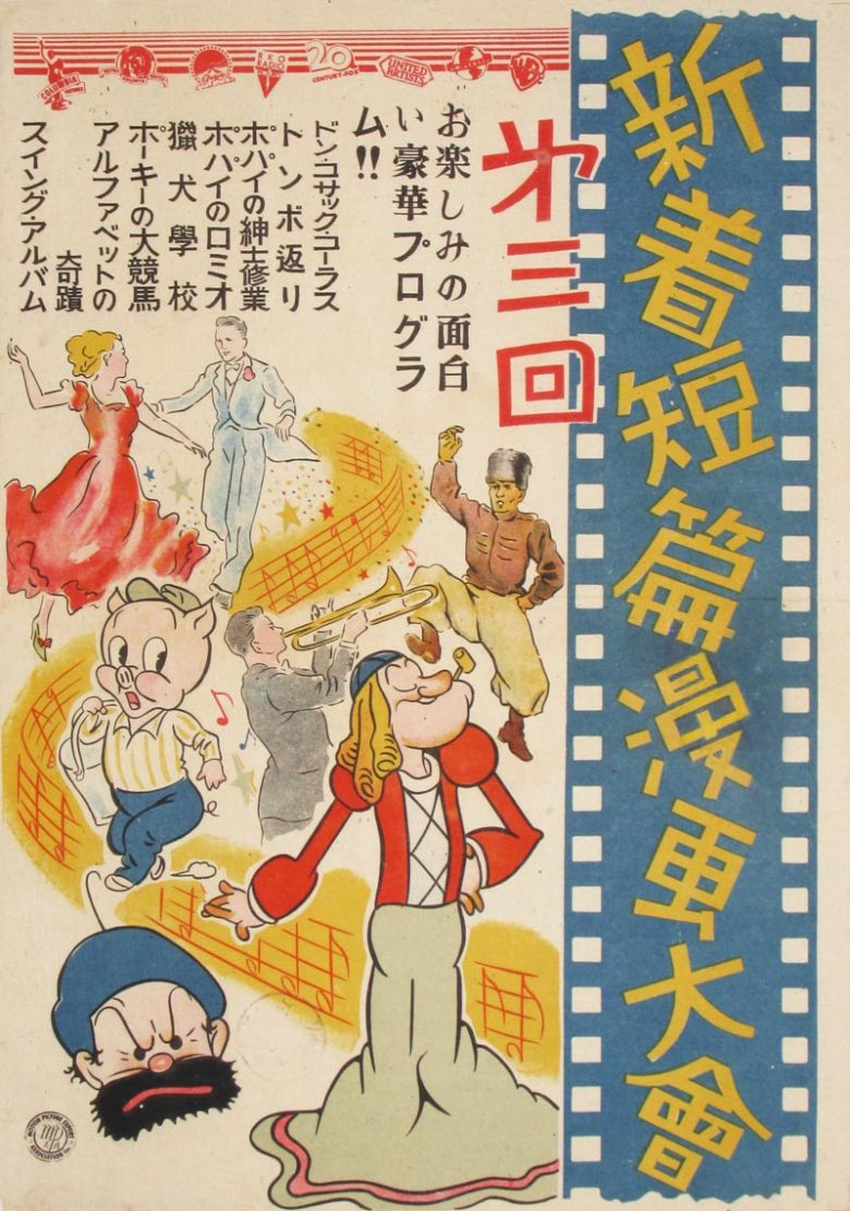 Image of Popeye and Friends - Japanese film festival poster - GG00003