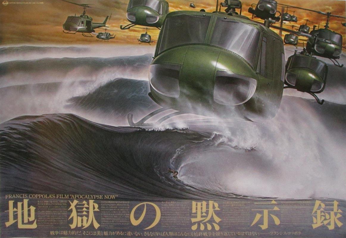 Image of Apocalypse Now (Japanese) - WG00037