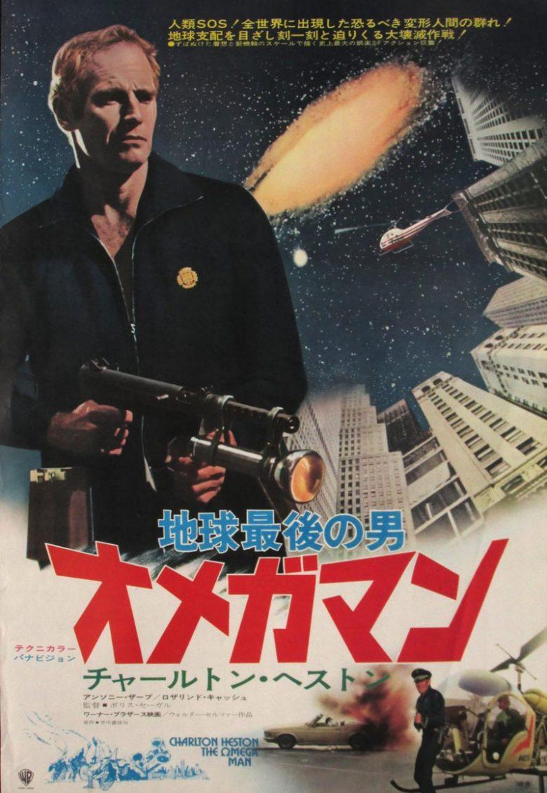 Image of The Omega Man (japanese) - WG00347