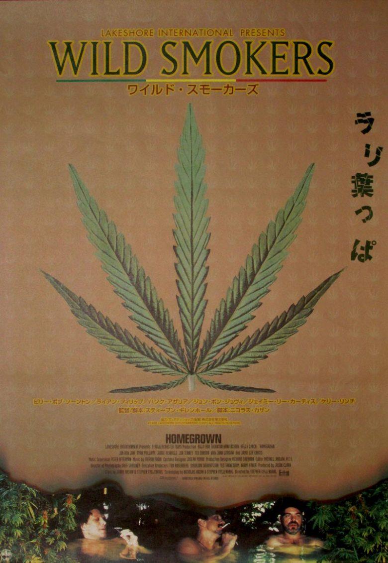 Image of Homegrown (Japanese) - WG00354